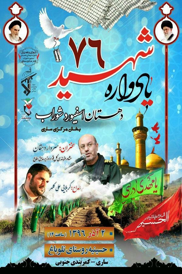 برگزاری یادواره 76 شهید دهستان«اسفیورد» و «شوراب» بخش مرکزی ساری