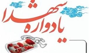 پیکر شهید مدافع حرم محمد نوربخشی دردلیجان تشییع می شود