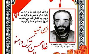 شناسایی هویت پیکر شهید غلامحسین ترکدهنو پس از 32 سال