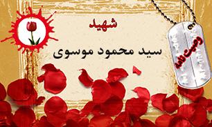 وصیتنامه شهید سید محمود موسوی/ اسلام به خون شهدا نیاز دارد