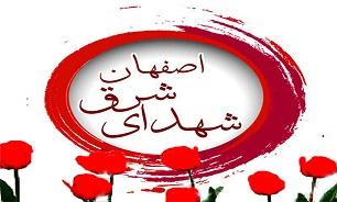 یادواره شهدای لالههای شرق اصفهان همزمان با هفته بسیج برگزار میشود