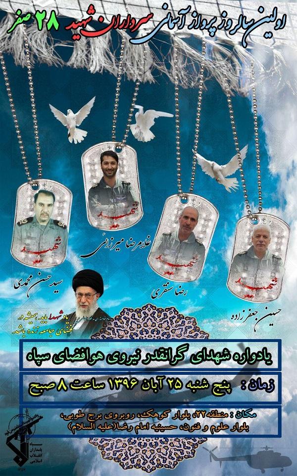 برگزاری یادواره شهدای هوافضا در تهران