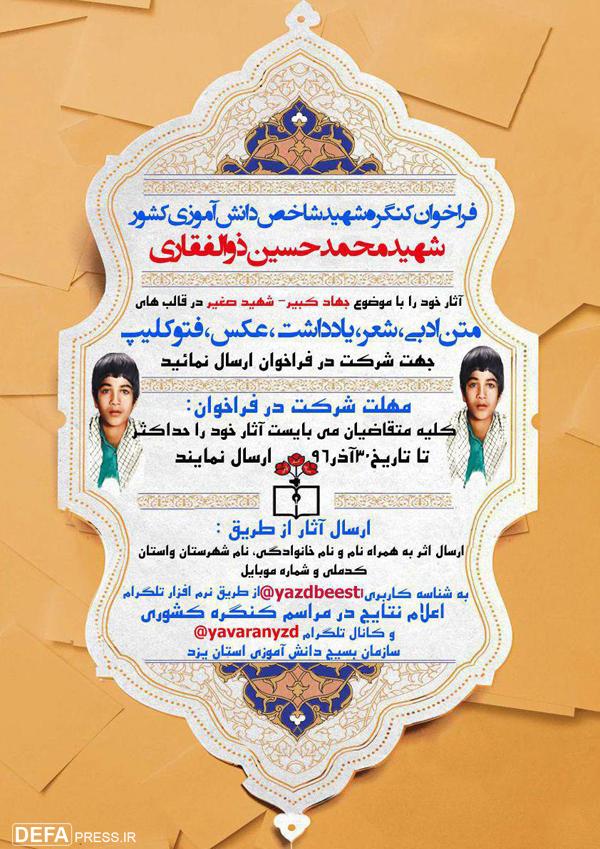 فراخوان کنگره شهید شاخص دانش آموزی کشور منتشر شد
