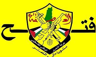 فراخوان جنبش فتح برای خروش گسترده فلسطینیان در روز چهارشنبه