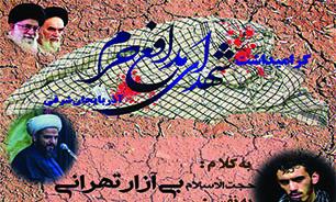 برگزاری مراسم گرامیداشت شهدای مدافع حرم آذربایجان شرقی در بناب