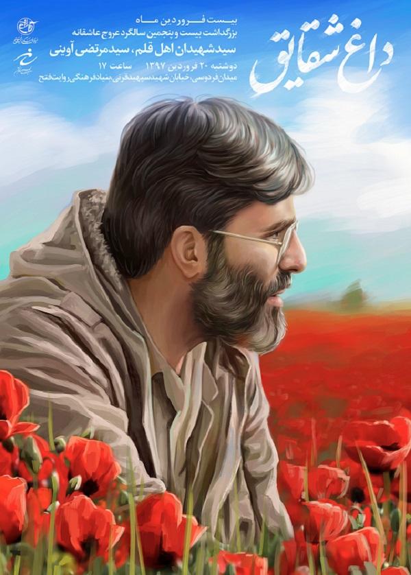 بزرگداشت مرتضی آوینی در «داغ شقایق»
