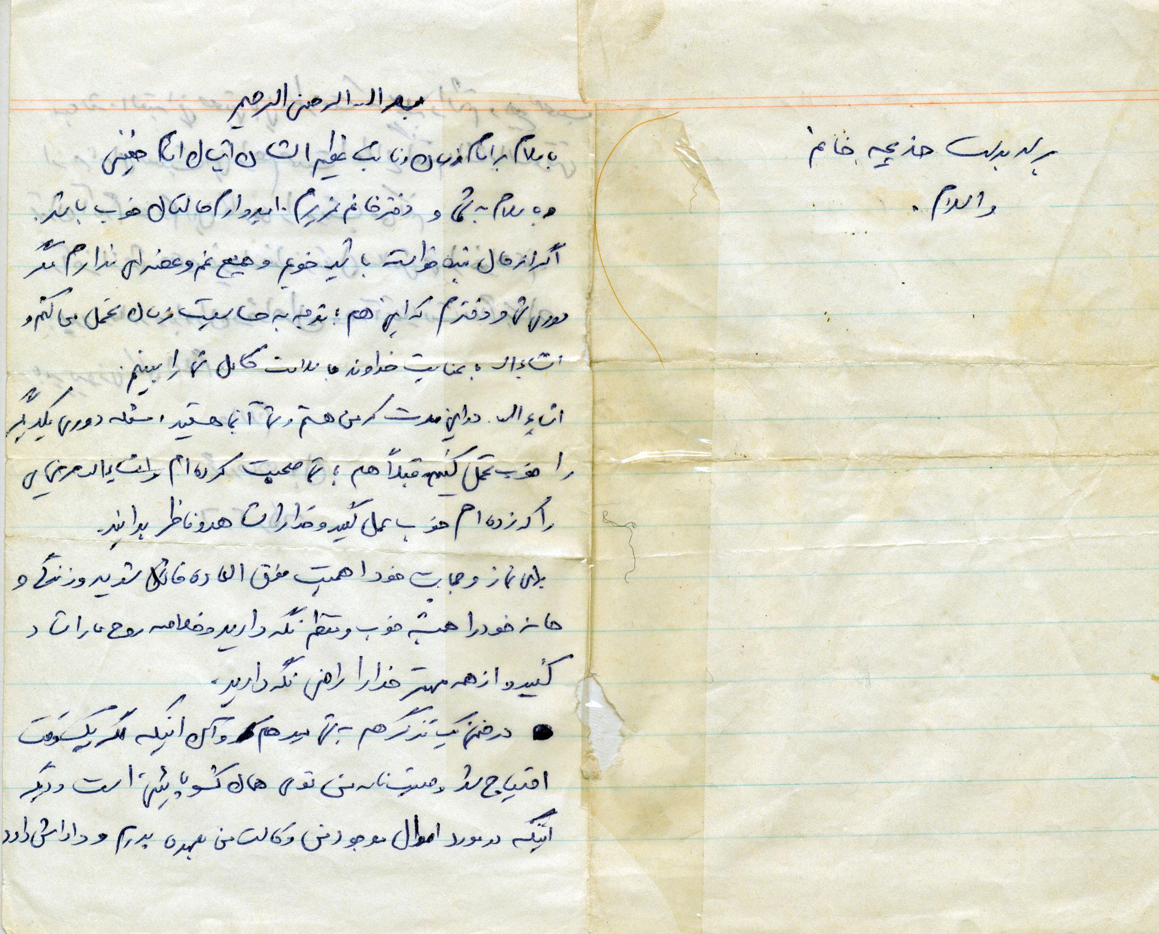 نامه شهید محمدرضا هادیان/ به نماز و حجاب خود، اهمیت دهید