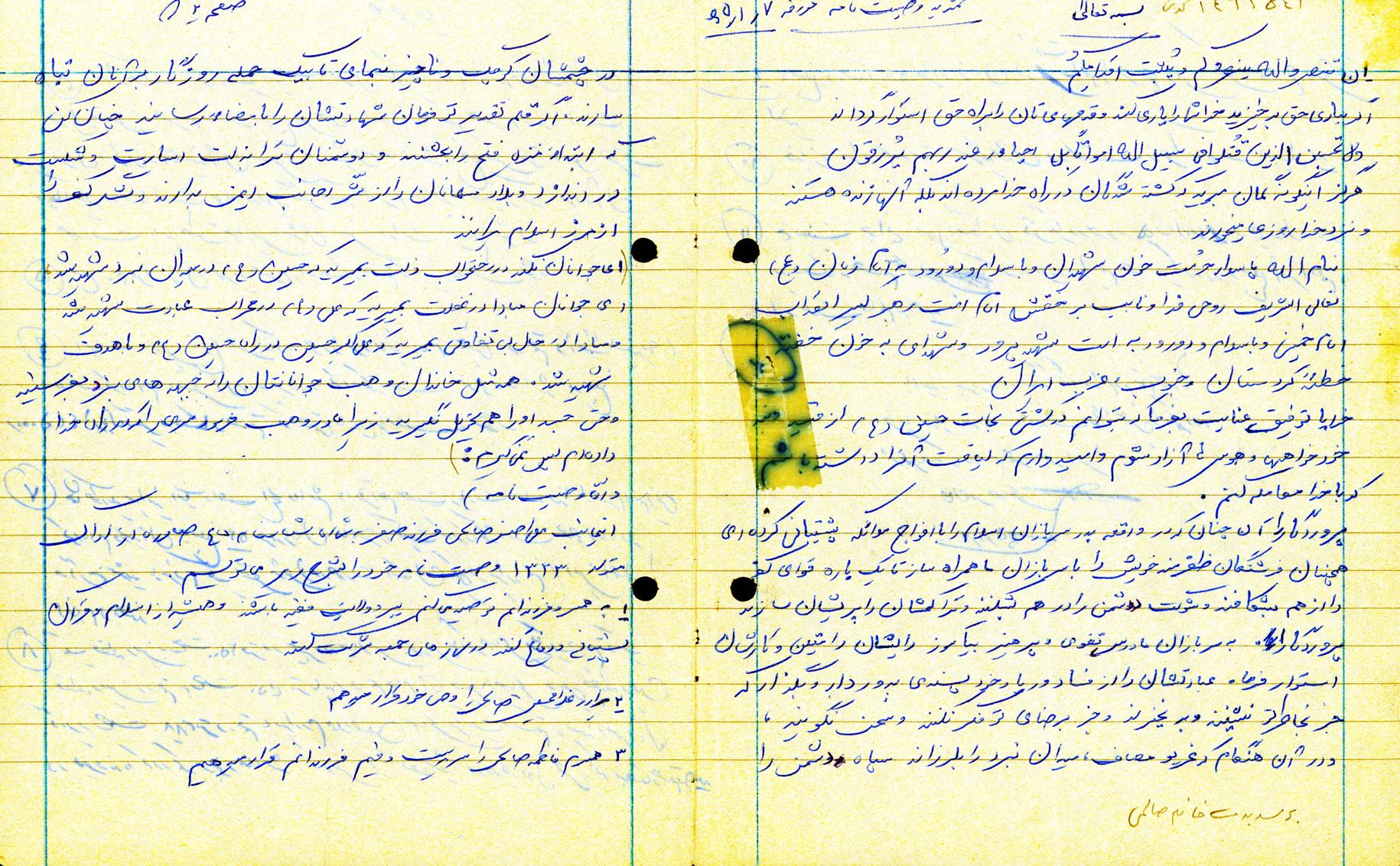 وصیت نامه شهید علی اصغر صالحی/