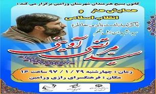همایش هنر و انقلاب اسلامی با گرامیداشت شهید«آوینی»