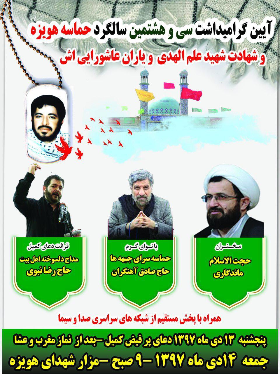 جزئیات برگزاری مراسم یادبود شهدای هویزه در سه استان