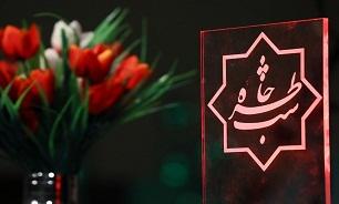برگزاری شب خاطره «بر بال فرشتگان» در مشهد