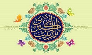 برگزاری جشن میلاد «حضرت زینب (س)» در بوشهر