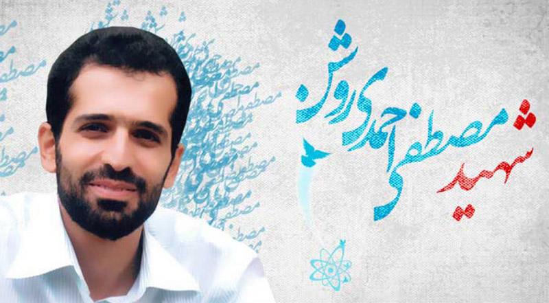 خلوتهای مادرانه به زبان مادر شهید احمدی روشن