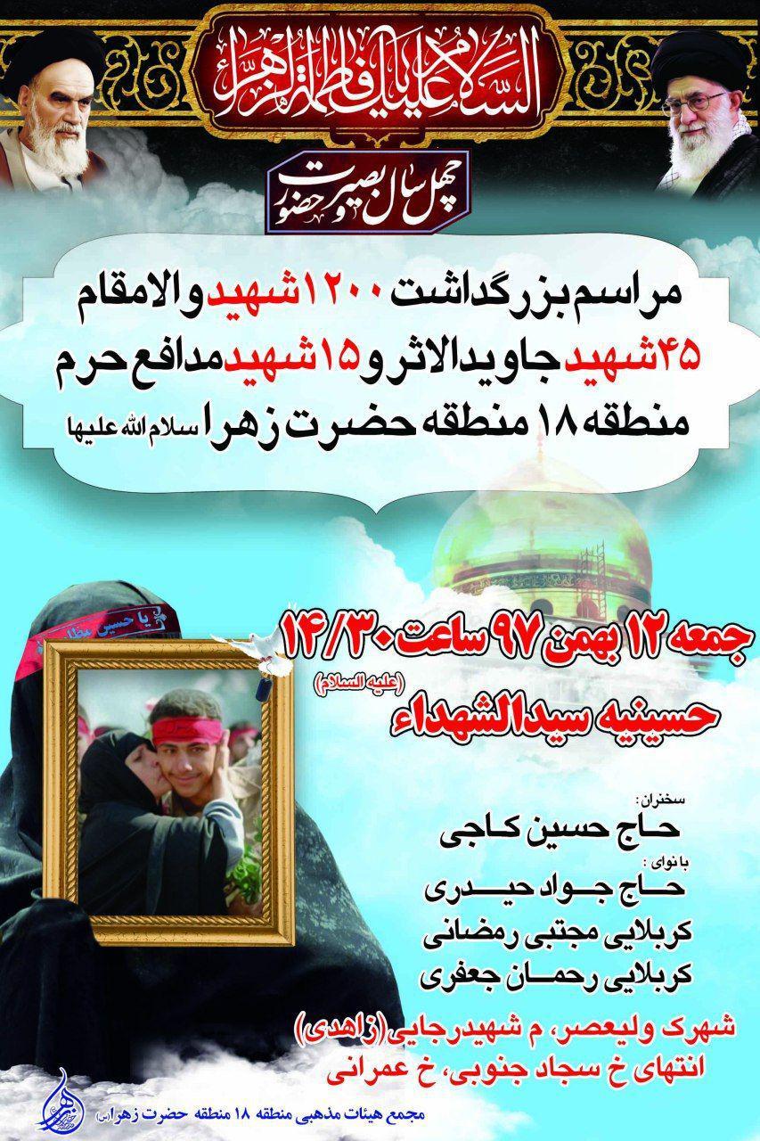 یادواره شهدای منطقه 18 تهران برگزار میشود