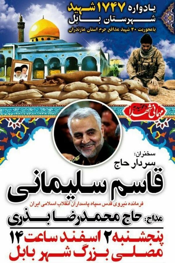 برگزاری یادواره 40 شهید مدافع حرم مازندران