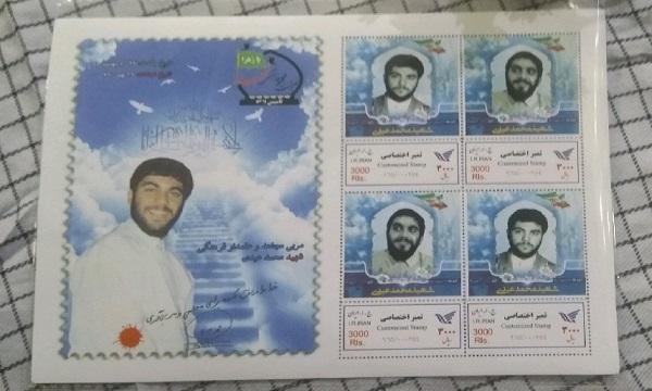 تمبر بسیجی شهید «محمد عبدی» رونمایی شد + تصاویر