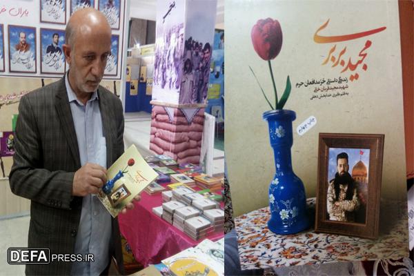 کتاب«مجید بربری» در نمایشگاه کتاب دفاع مقدس کرمان///در حال ویرایش ////در حال ویرایش