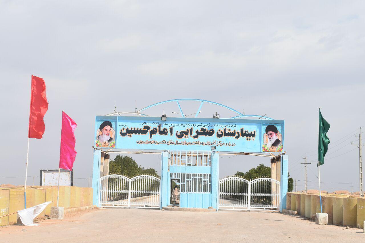 بیمارستان صحرایی امام حسین(ع) به روی زائران راهیان نور بازگشایی شد