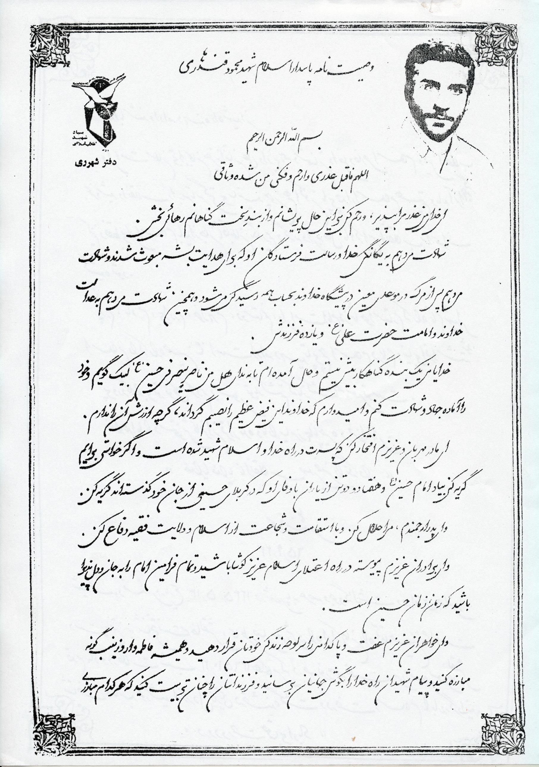 وصیتنامه پاسدار شهید محمود قندهاری/ عفت و پاکدامنی را سرلوحه زندگی خودتان قرار دهید