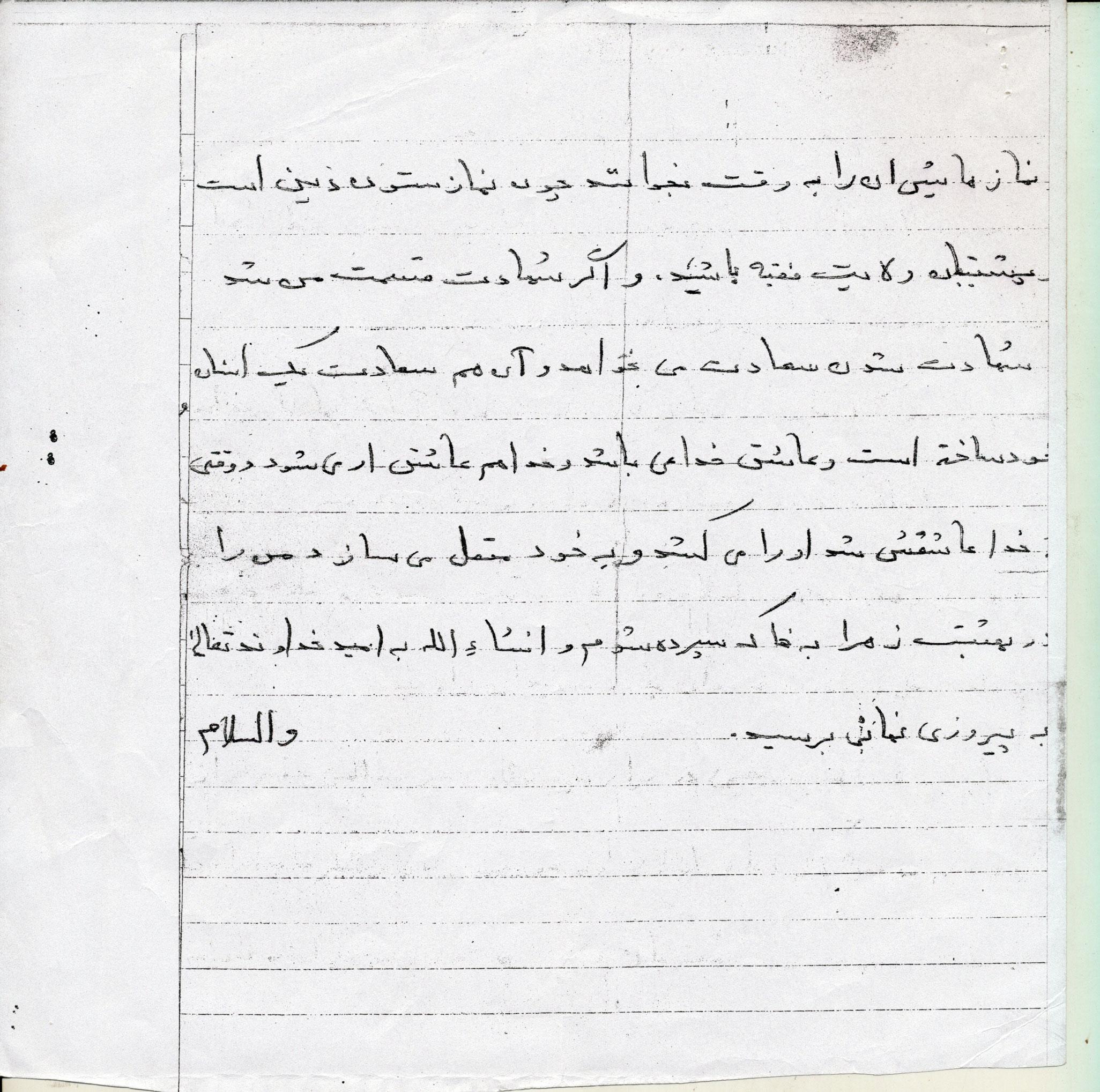 وصیتنامه پاسدار شهید عبدالحمید رحیمی/ نمازهایتان را به وقت بخوانید