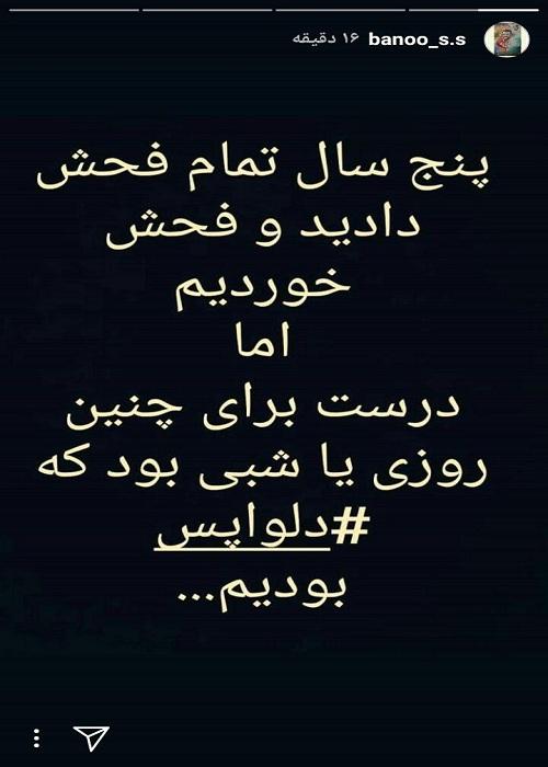 واکنش همسر شهید مدافع حرم به نتیجه برجام+ تصاویر
