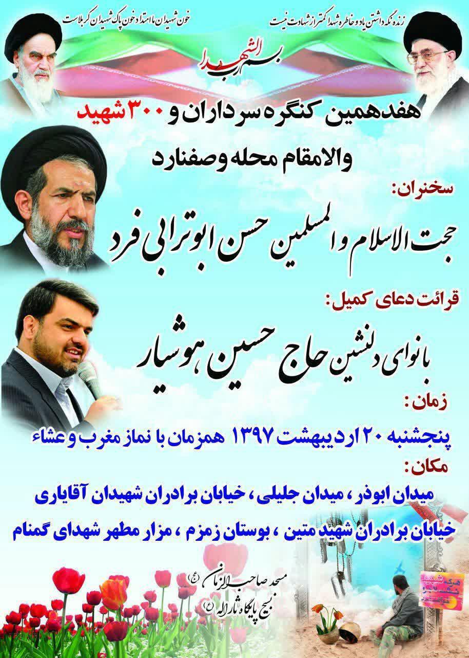 هفدهمین کنگره سرداران و 300 شهید محله وصفنارد برگزار میشود