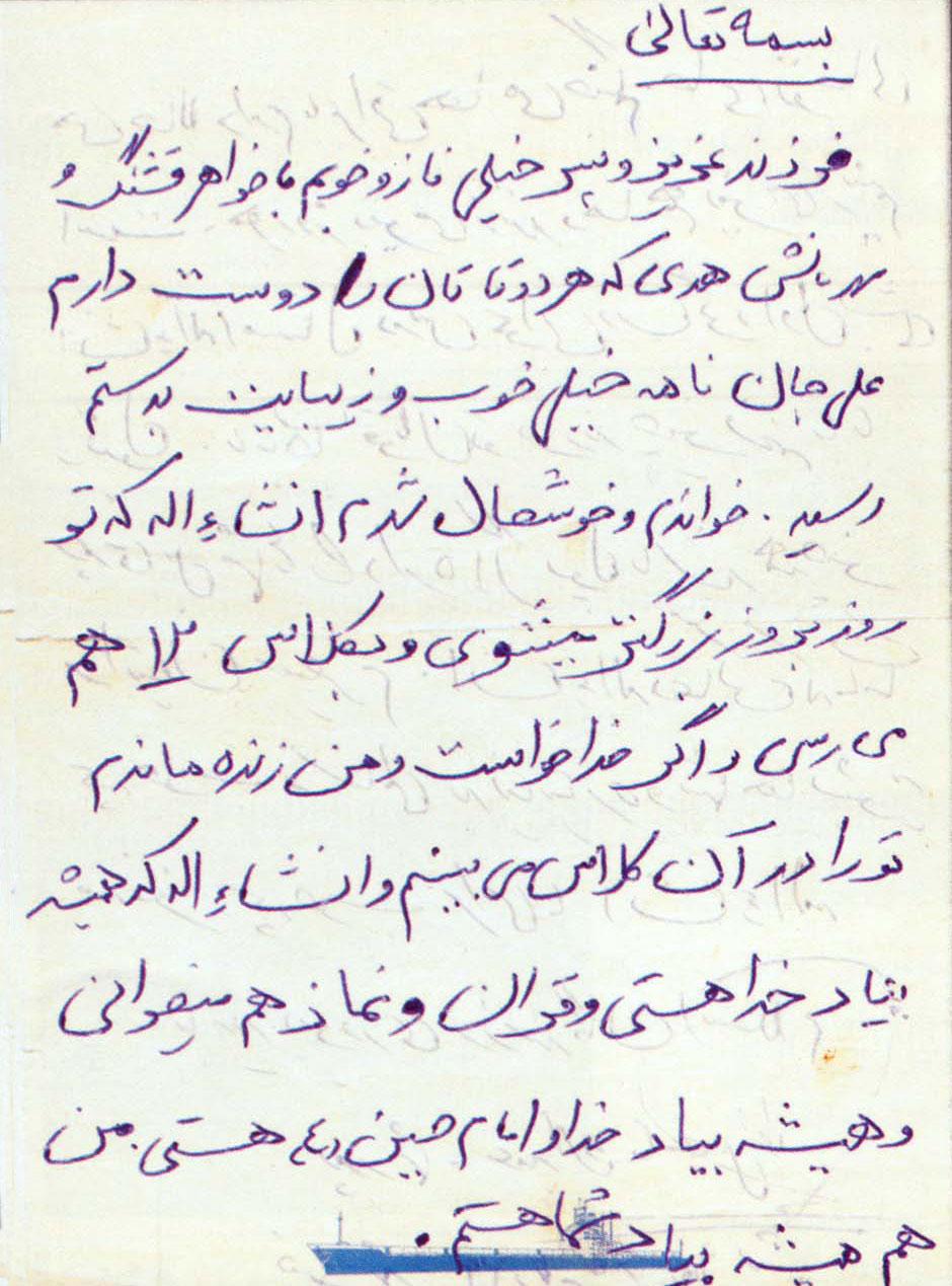 نامه فیلمبردار شهید عبدالرضا مصلینژاد/ فرزندم همیشه به یاد خدا و امام حسین (ع) را فراموش مکن