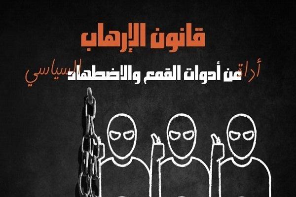 قانون مبارزه با تروریسم بحرین ابزار آل خلیفه برای سرکوب مردم است