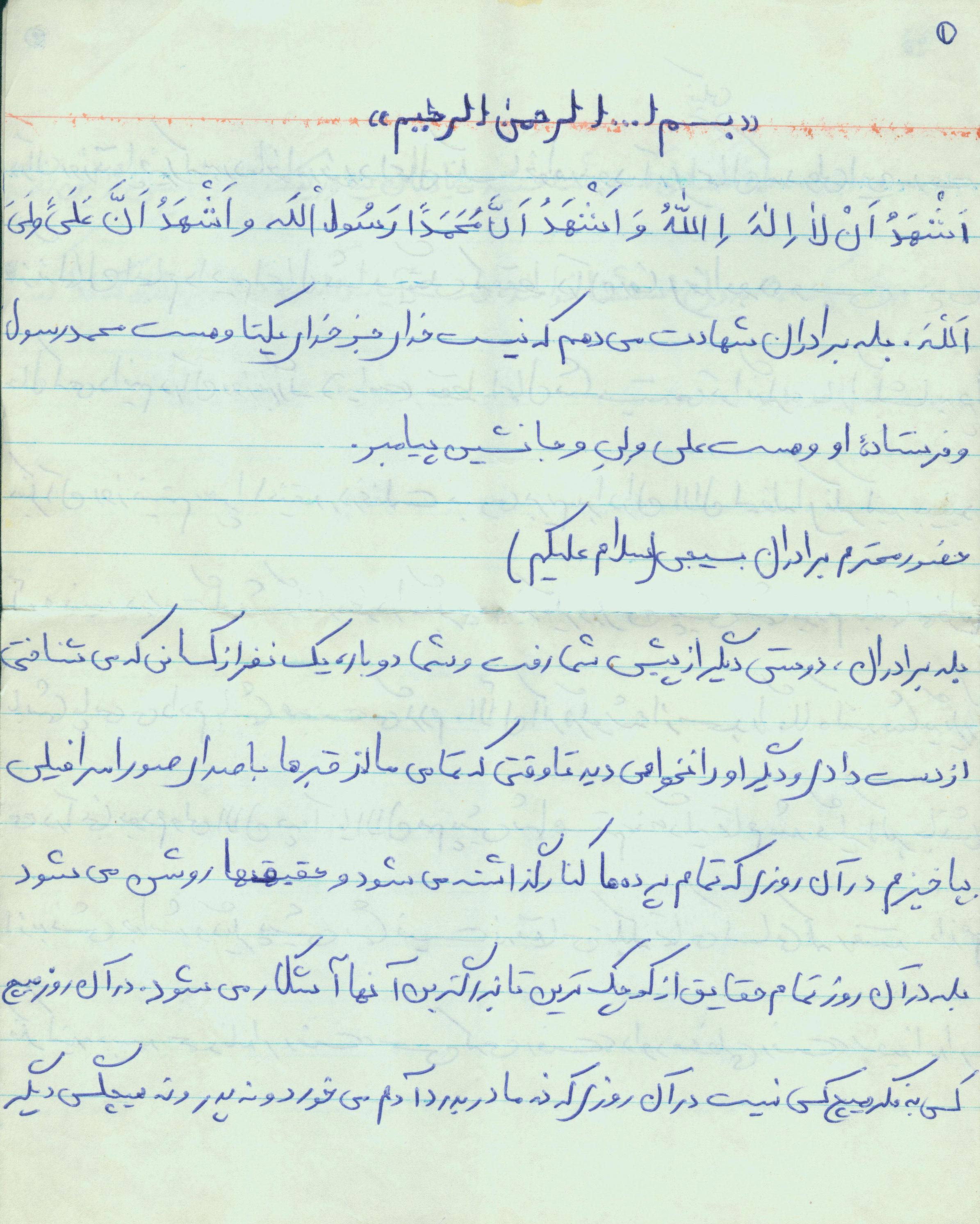 نامه شهید اکبر بدیععارض/ به فکر قیامت باشیم