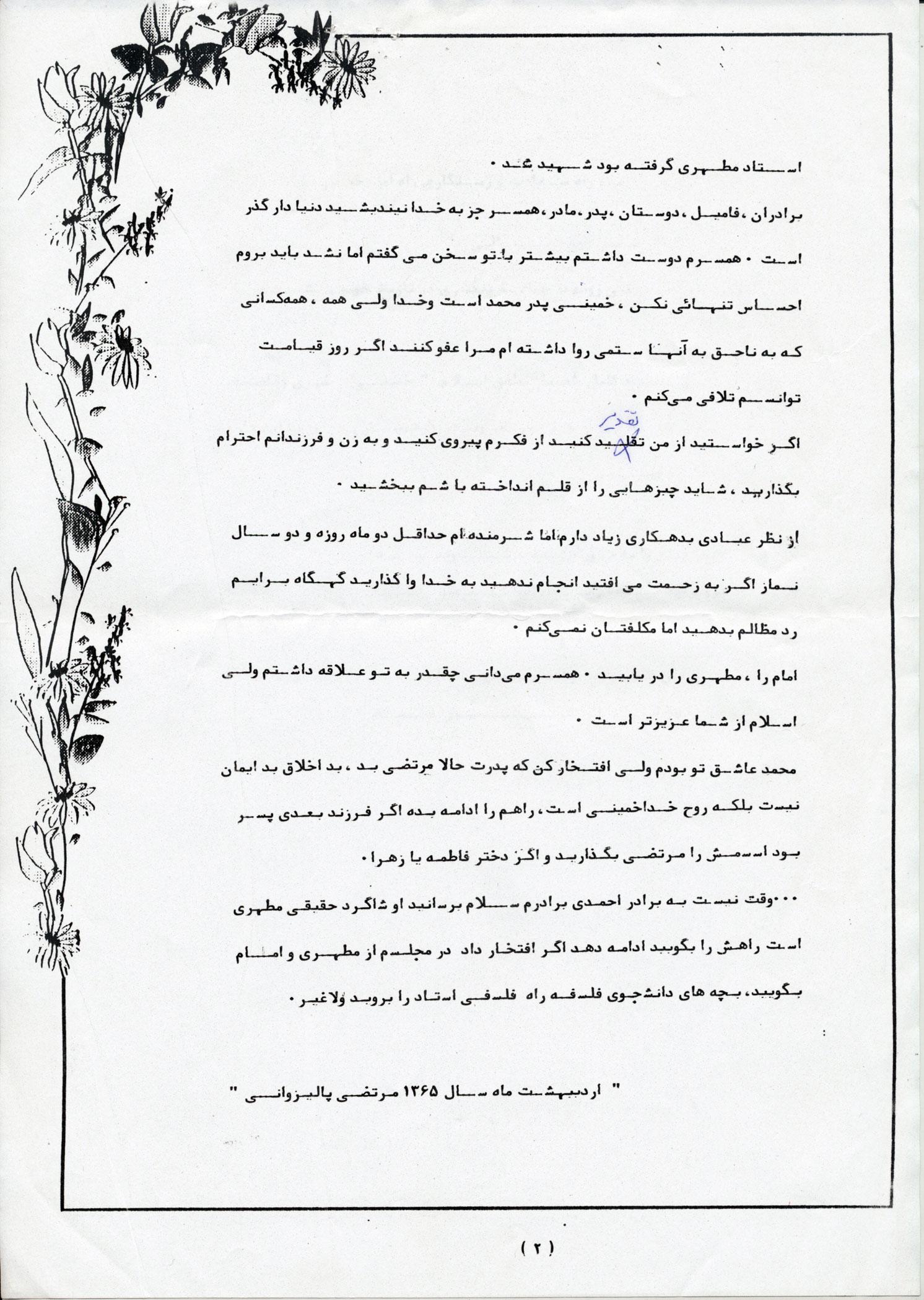 وصیتنامه پاسدار شهید مرتضی پالیزوانی/ امام خمینی و استاد شهید مرتضی مطهری را دریابید