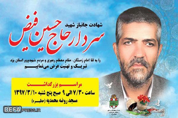 مراسم یادبود سردار شهید «حاج حسین فیض» در یزد برگزار می شود