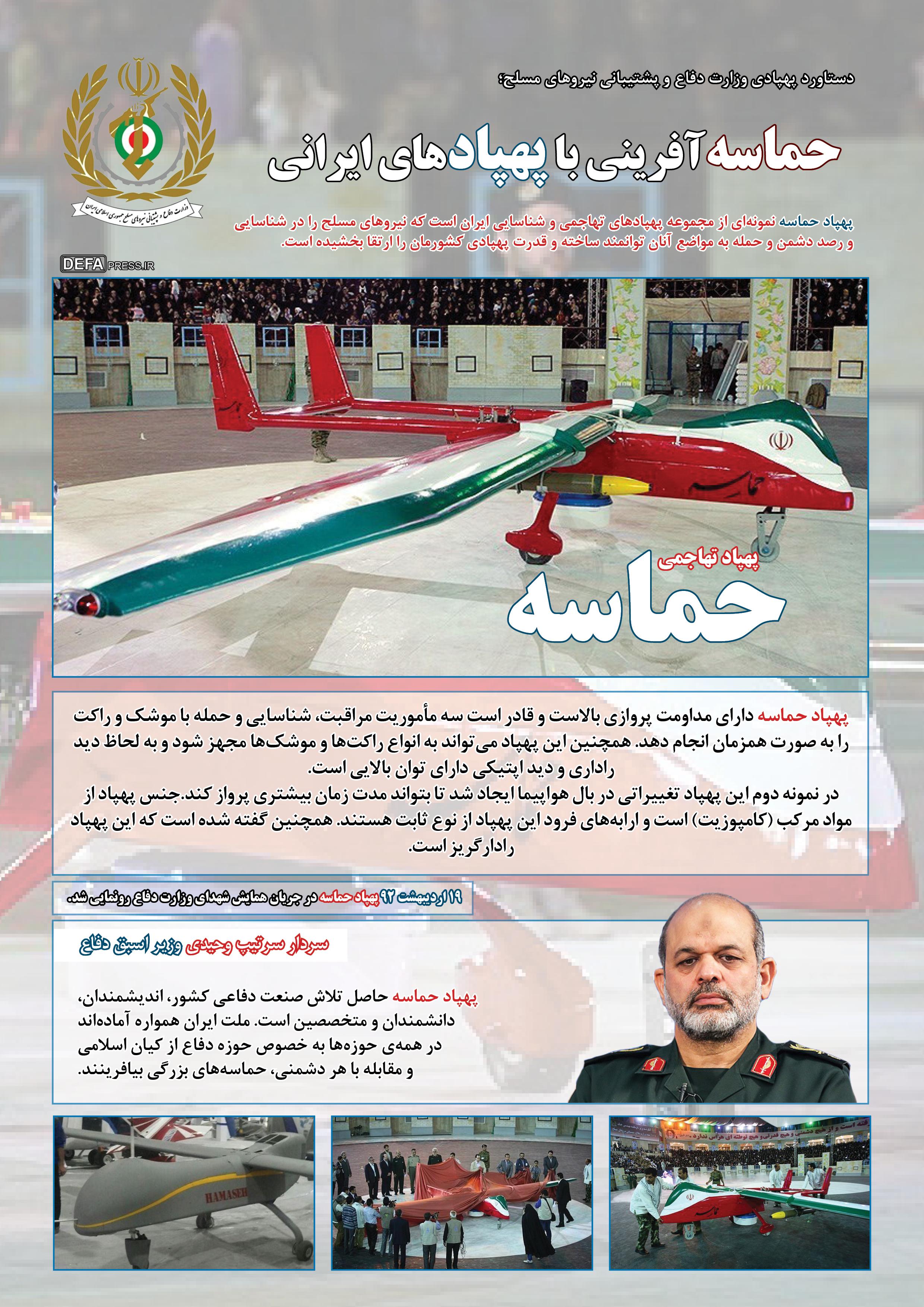 «حماسه»آفرینی با پهپادهای ایرانی