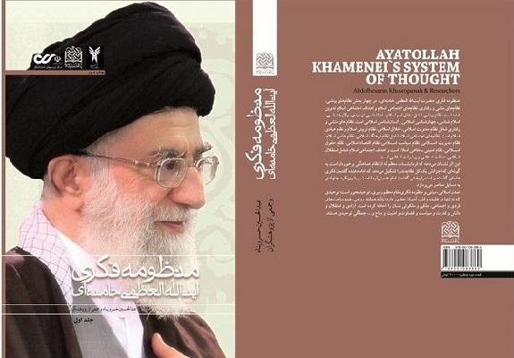 «منظومه فکری آیتالله خامنهای» بازشناسی نظام فکری جمهوری اسلامی ایران است