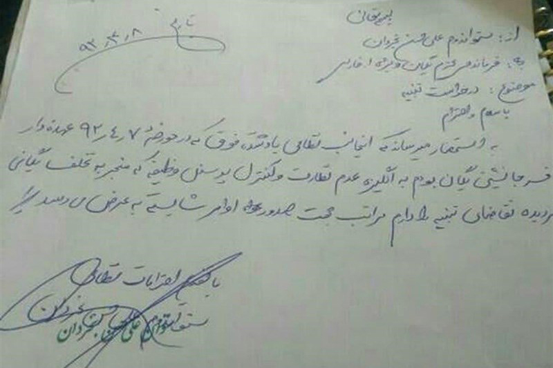 درخواست تنبیه یک شهید از مافوقش+ عکس