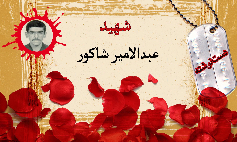 دستنوشته دانشجوی شهید عبدالامیر شاکور/ رفتن به جبهه انجام وظیفه و تکلیف میباشد