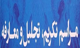 برگزاری مراسم معارفه مدیر اداره عقیدتی سیاسی قرارگاه منطقهای شمالشرق نزاجا