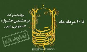 مهلت شرکت در هشتمین جشنواره کتابخوانی رضوی تمدید شد