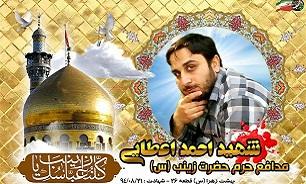 برگزاری یادواره شهید «اعطایی» در تهران