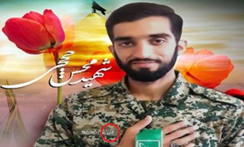 مهریه همسر شهید حججی چقدر بود؟/ ماجرای اتیکت لباس شهید