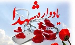 یادواره شهدای غرب تهران برگزار میشود