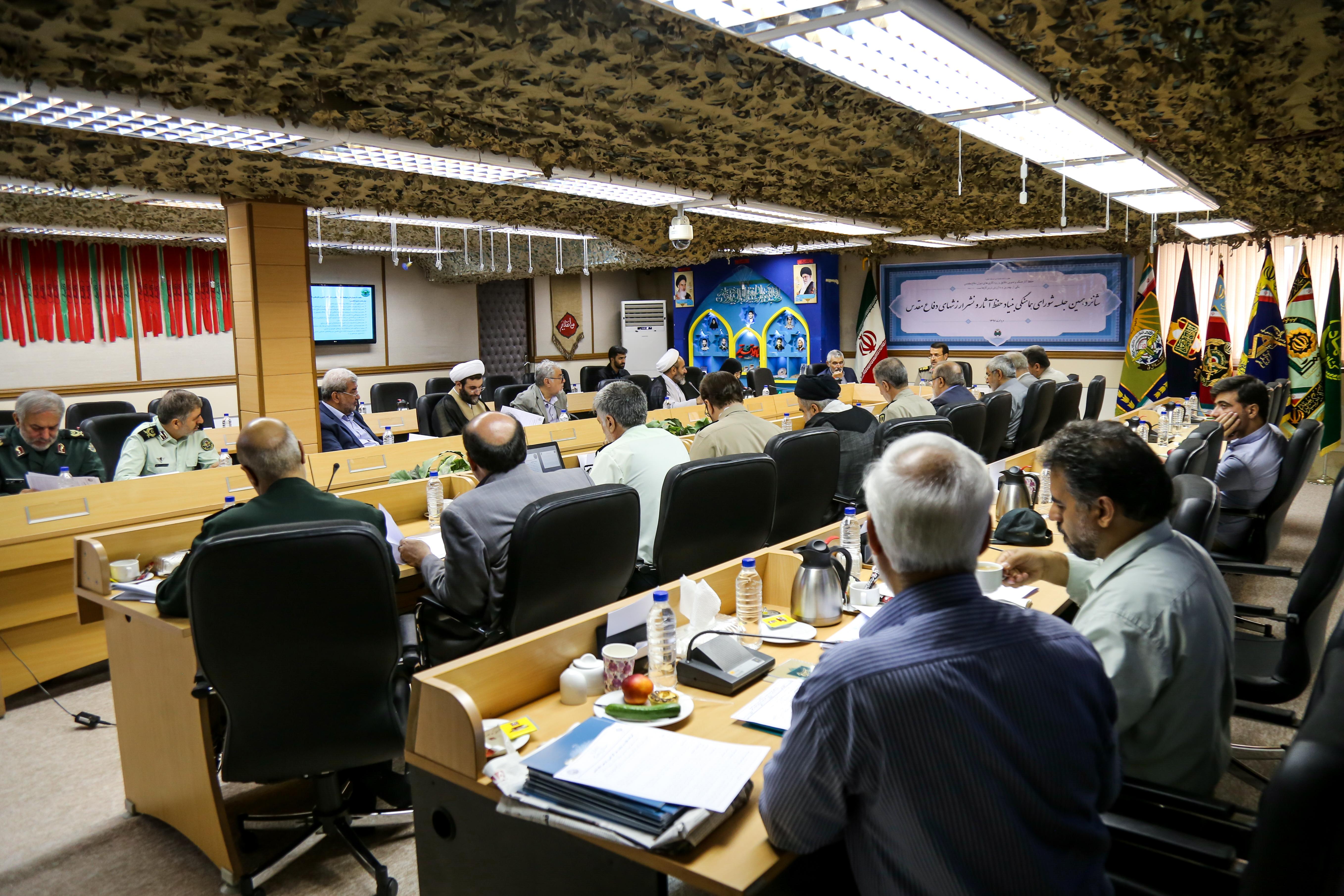 شانزدهمین جلسه شورای هماهنگی بنیاد حفظ آثار و نشر ارزشهای دفاع مقدس برگزار شد
