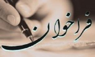 تجلیل از خانوادههای معزز شهدا در هفته قرآن و عترت
