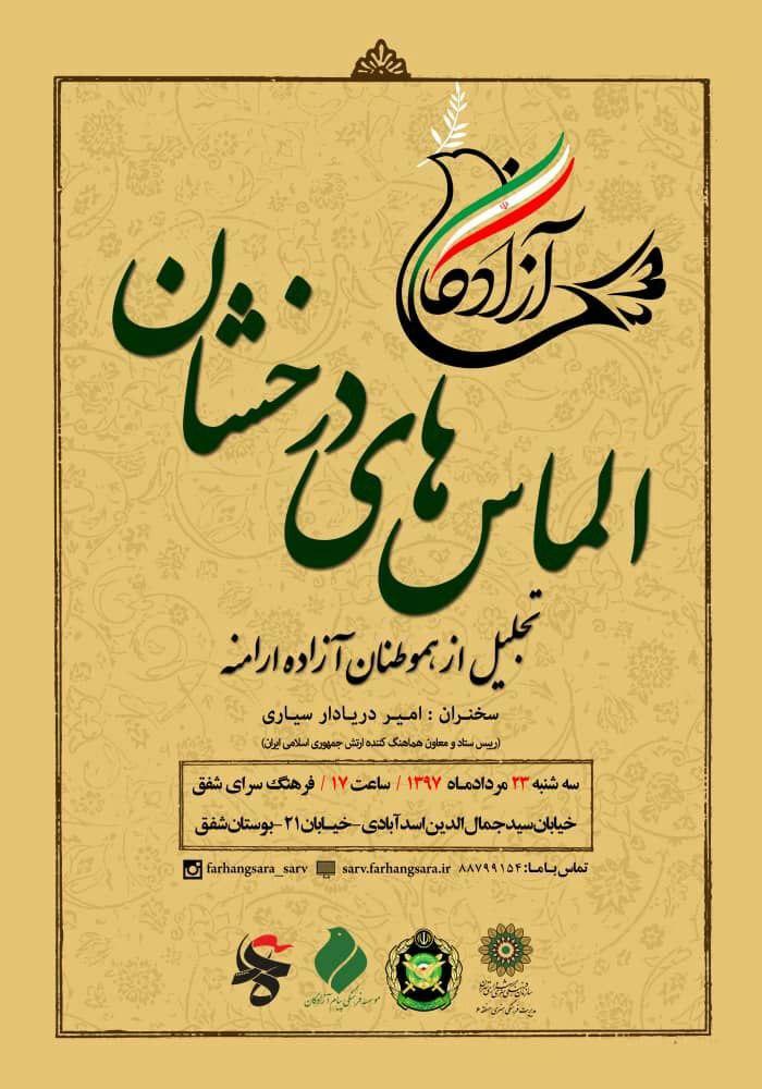 با حضور امیر سیاری؛ تجلیل از آزادگان ارامنهای توسط ارتش