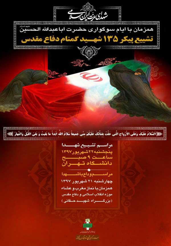 تشییع 135 شهید گمنام دفاع مقدس در تهران + پوستر