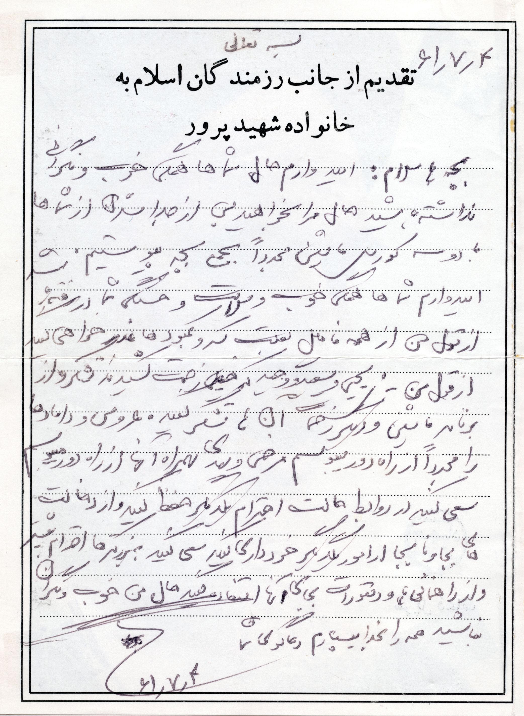نامه بسیجی شهید محمدناصر خردمند/ سعی کنید؛ به بزرگترها احترام کنید