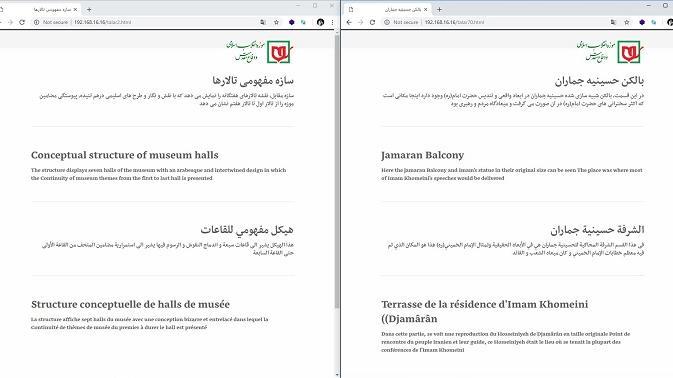 راه اندازی سامانه معرفی دیجیتال تالارهای هفتگانه موزه انقلاب اسلامی و دفاع مقدس