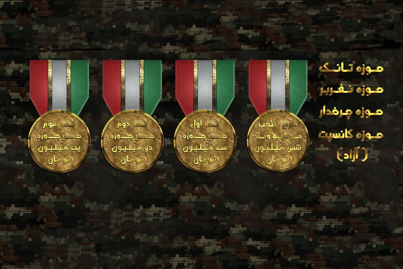 مسابقات ملی «طراحی صنعتی ایران در شاخه نظامی»