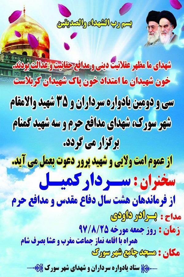 برگزاری یادواره سرداران و 35 شهید شهر «سورک»