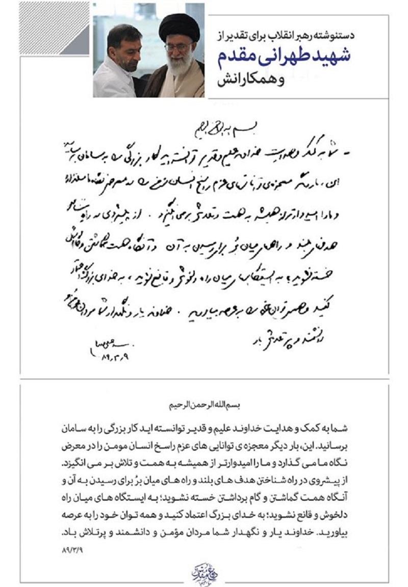 انتشار دستنوشته امام خامنهای در تقدیر از شهید طهرانی مقدم + عکس