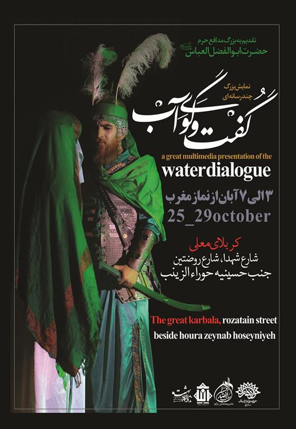 هنرمندان یزدی در کربلا نمایش اجرا میکنند